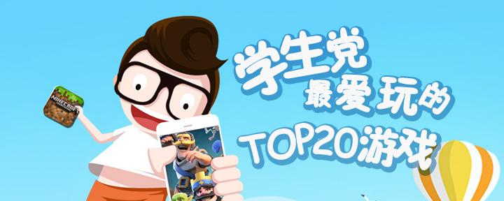 学生党最爱玩的top20游戏