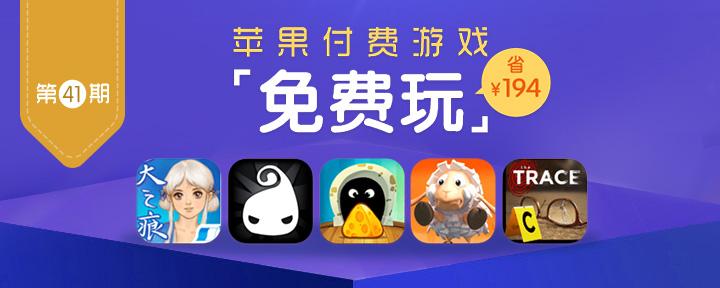 苹果付费游戏免费玩-第41期