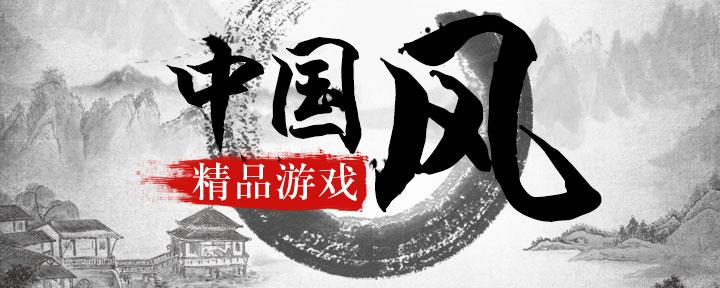 中国风精品游戏