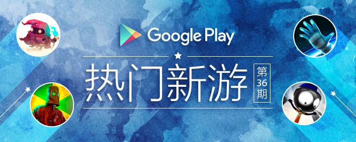 Google play 热门新游-第 36 期