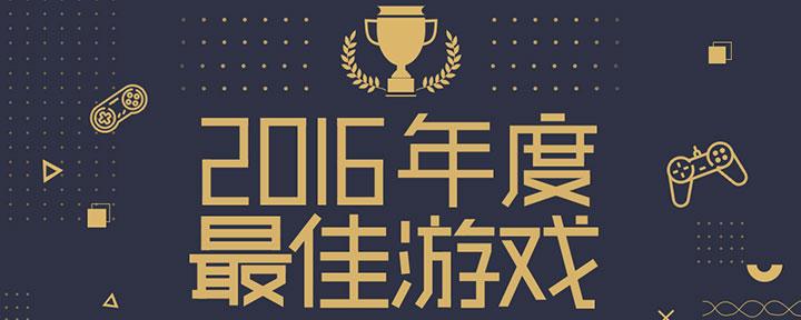 2016 年度最佳游戏