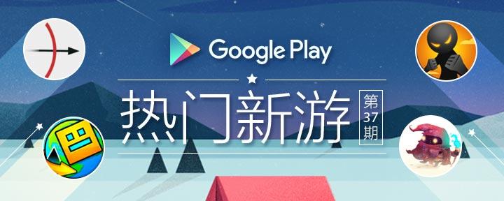 Google play 热门新游 - 第 37 期