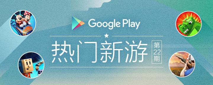 Google play热门新游-第23期