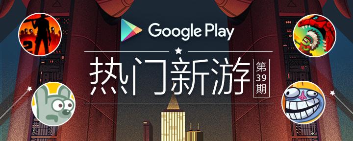 Google play 热门新游 - 第 39 期